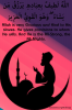 Quranic Dua for Rizq