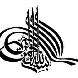 Spiral Shaped Bismillah Calligraphy