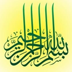 My Image of Bismillah