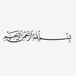 Calligraphy Bismillah