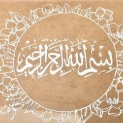 Bismillah Frame